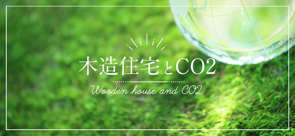 木造住宅とCO2