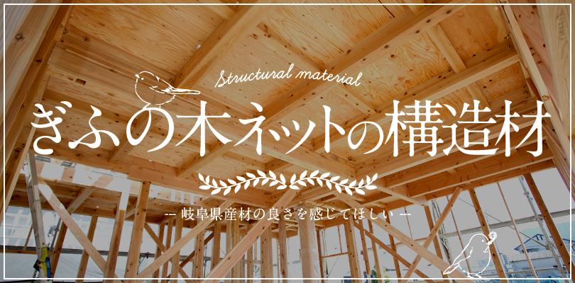 ぎふの木ネットの構造材