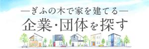 ぎふの木で家を建てる 企業・団体を探す