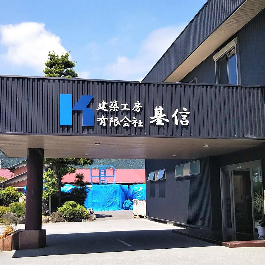 株式会社KISHIN GROUP HOLDINGS