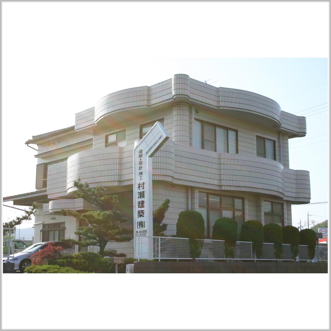村瀬建築株式会社