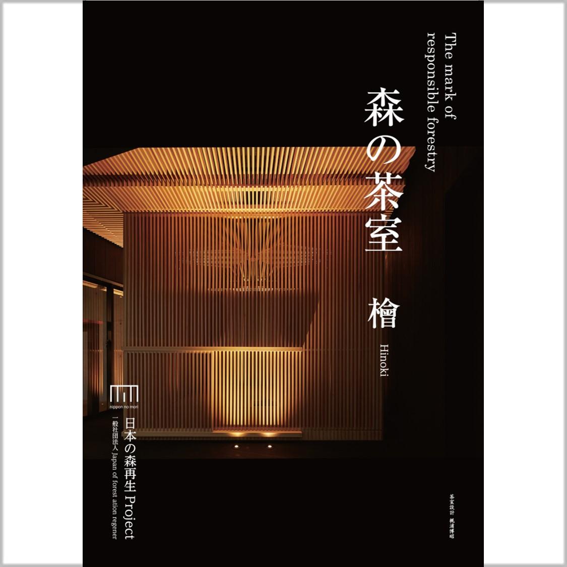 一般社団法人日本の森再生プロジェクト