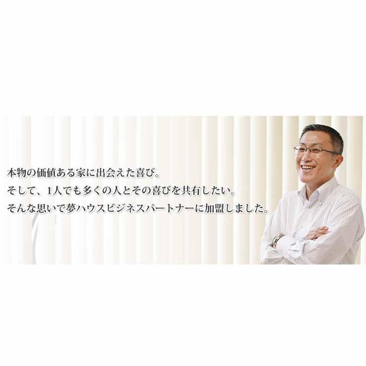 株式会社野田建設