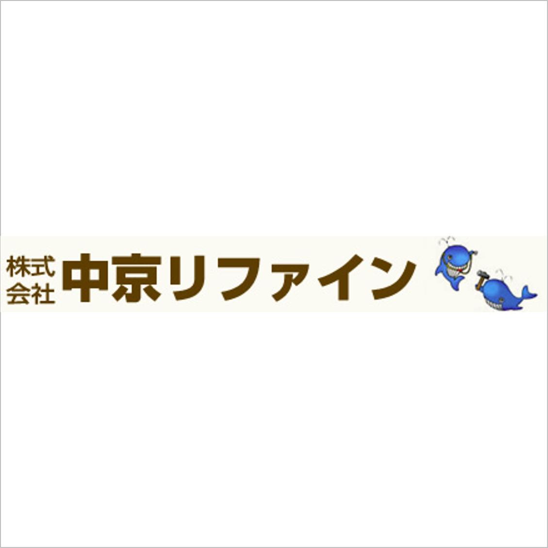 株式会社中京リファイン
