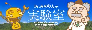 Dr.みのりんの実験室 Dr. Minorin's Laboratory 岐阜大学 名誉教授 箕浦秀樹 協力