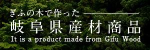 ぎふの木で作る 岐阜県産材商品  It is a product made from Gifu Wood