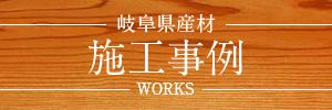 岐阜県産材施工事例