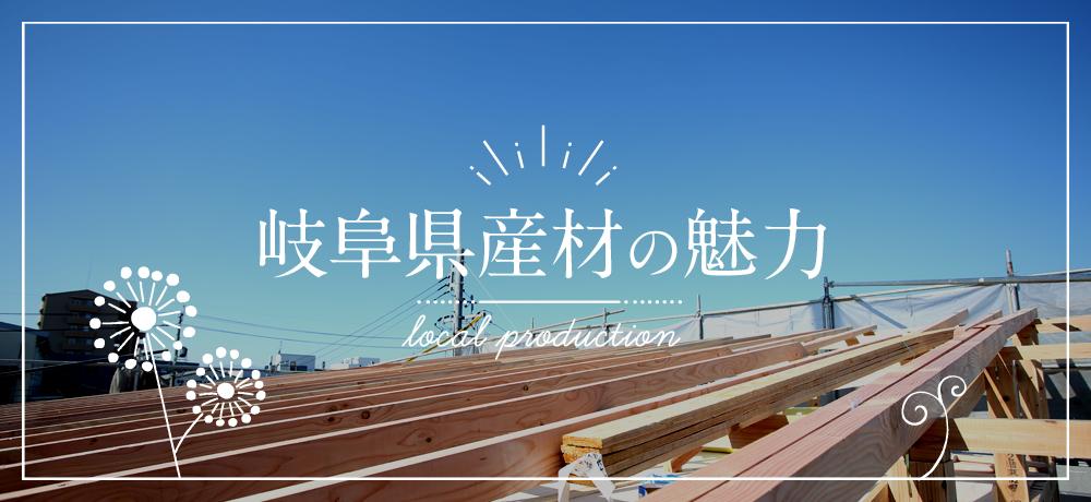 岐阜県産材の魅力