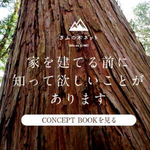 ぎふの木ネットコンセプトブック