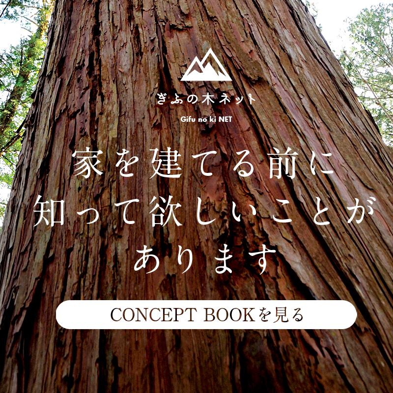 コンセプトブック