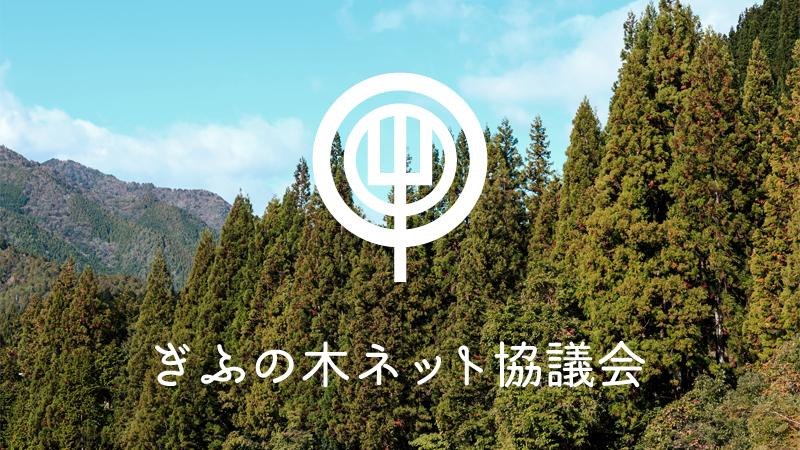 ぎふの木ネット協議会イメージ画像 森とロゴ