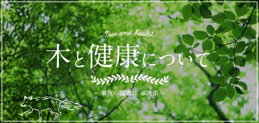木と健康について