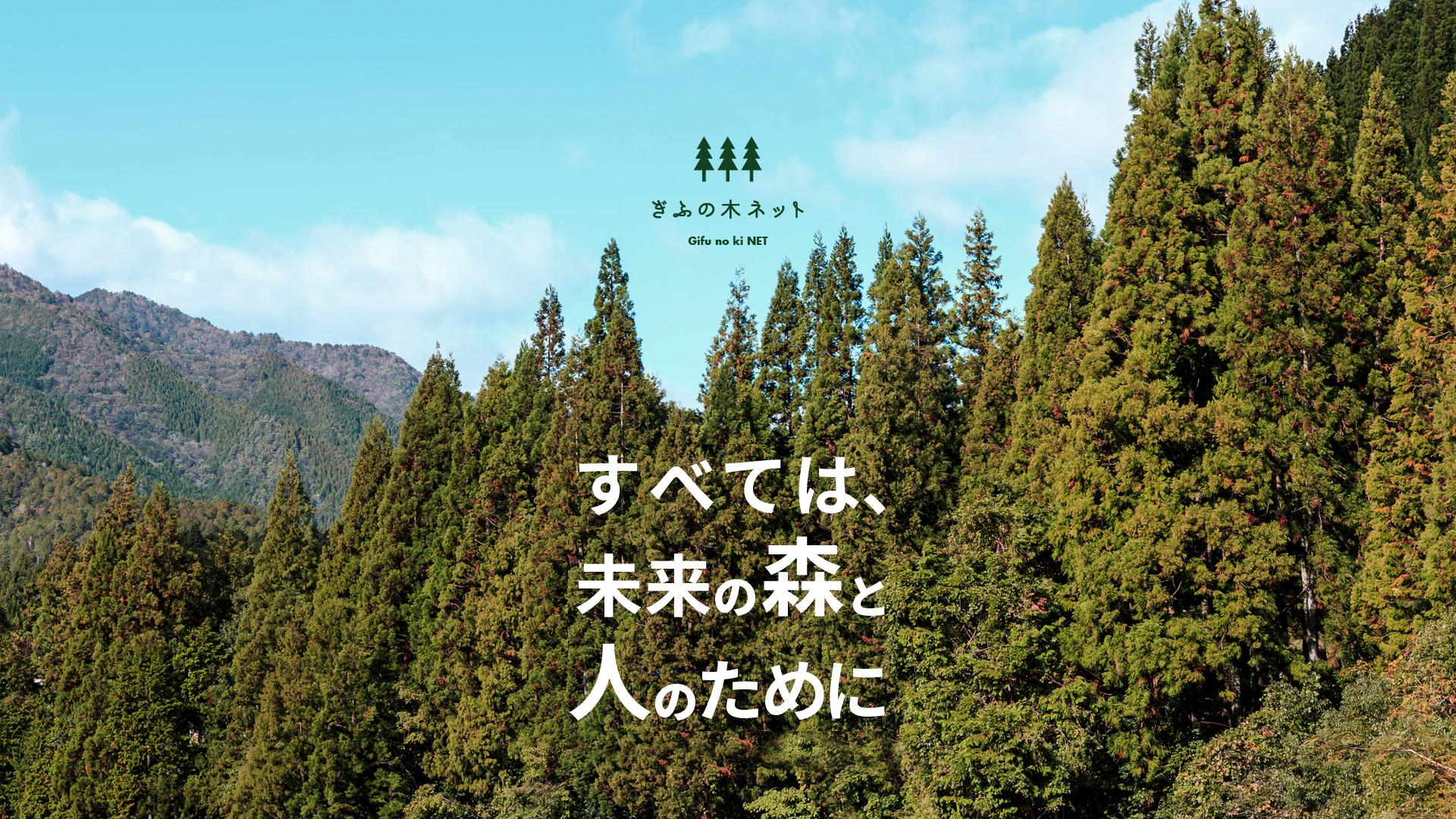 """すべては未来の""""森""""と""""人""""のために"""