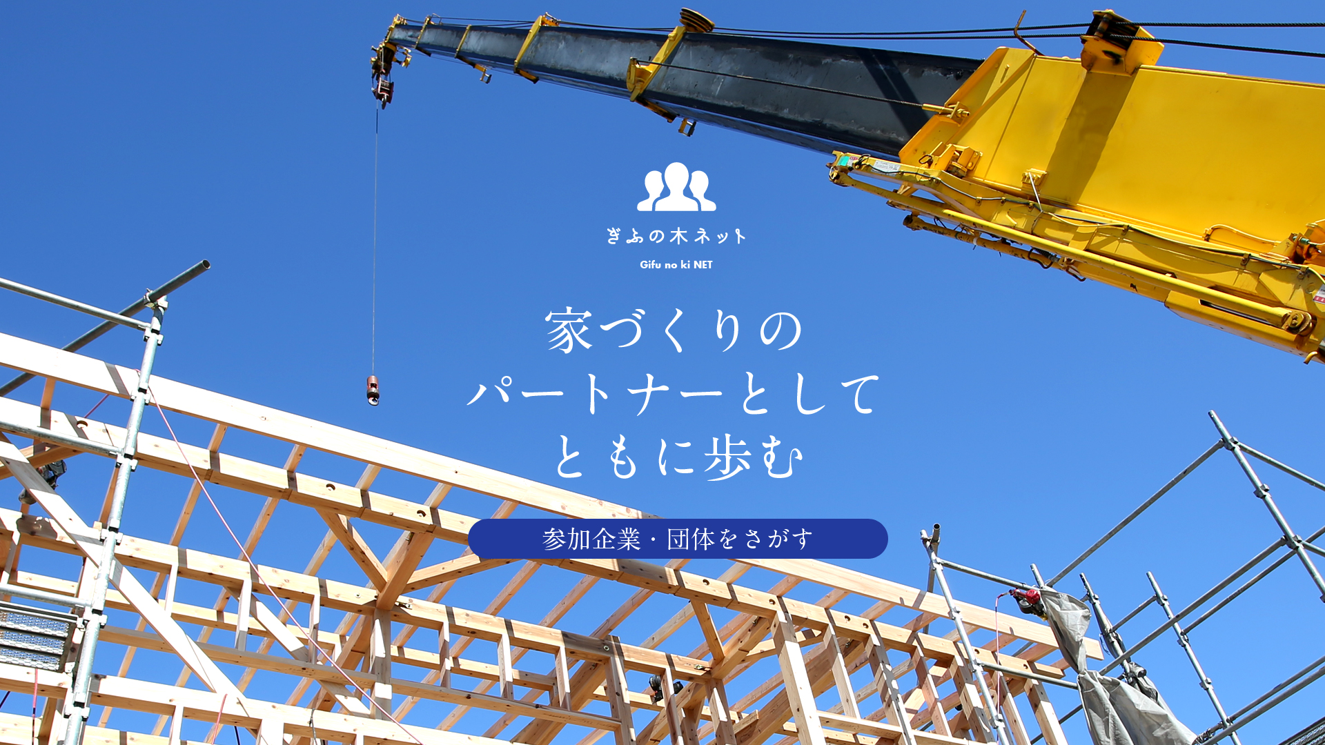 ぎふの木ネット・参加企業・団体検索