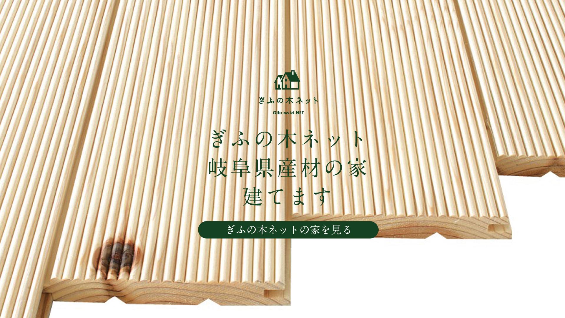 ぎふの木ネットは岐阜県産材の家を建てます